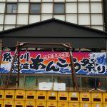 糸魚川あんこう祭り 2019