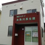 糸魚川長生館